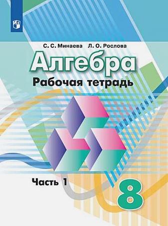 Минаева С. С., Рослова Л. О. - Минаева. Алгебра. Рабочая тетрадь. 8 класс. В 2-х ч. Ч.1. обложка книги