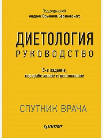 Барановский А Ю - Диетология. 5-е изд. обложка книги