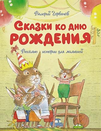 Горбачёв В. - Сказки ко дню рождения. Весёлые истории для малышей обложка книги