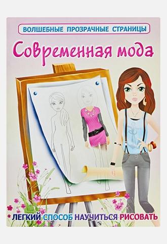 Оковитая Е.В. - Современная мода обложка книги