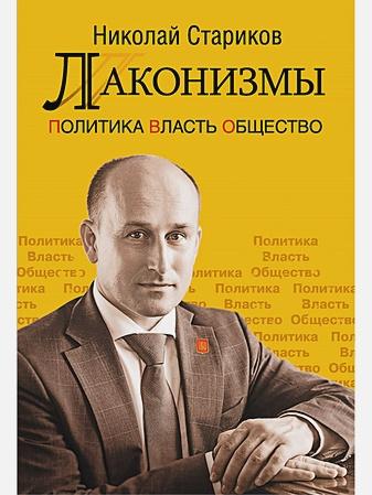 Стариков Н В - Лаконизмы: Политика. Власть. Общество обложка книги