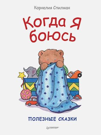 Спилман К - Когда я боюсь. Сказки для эмоционального интеллекта обложка книги