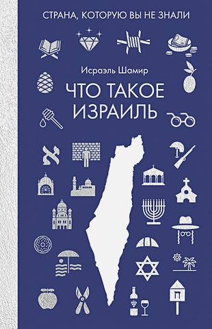 Шамир И. - Что такое Израиль обложка книги