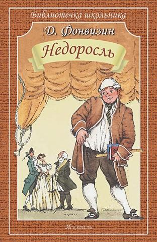 Фонвизин Д. - Недоросль обложка книги