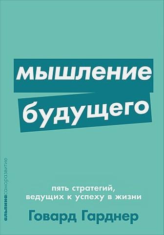 Гарднер Г. - Мышление будущего. Пять стратегий, ведущих к успеху в жизни + Покет серия обложка книги