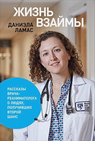Ламас Д. - Жизнь взаймы:  Рассказы врача-реаниматолога о людях, получивших второй шанс обложка книги