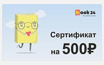 Сертификат Book24 - 500