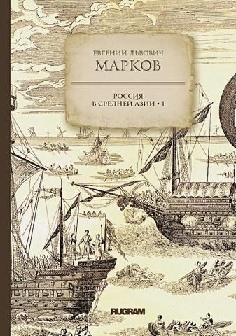 Марков Е.Л. - Россия в средней Азии 1 обложка книги