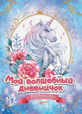 Соломкина А. К. - Мой волшебный дневничок с наклейками обложка книги