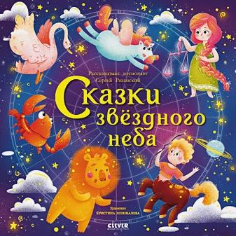 Рязанский С. - Сказки звёздного неба обложка книги