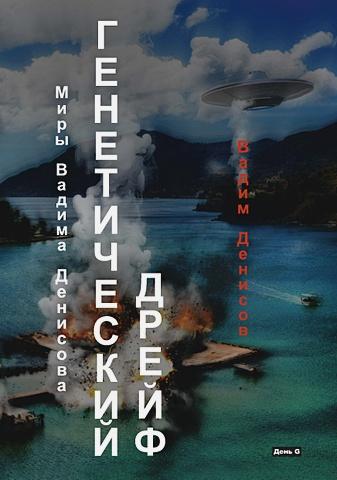 Денисов В.В. - Генетический дрейф. День G обложка книги