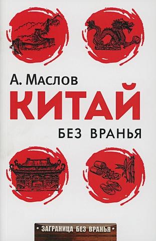 Маслов А.А. - Заграница без вранья. Китай без вранья обложка книги