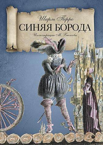 Шарль П. - Синяя Борода: сказки. Шарль П. обложка книги