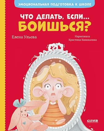 Ульева Е. - Эмоциональная подготовка к школе. Что делать, если... боишься? обложка книги