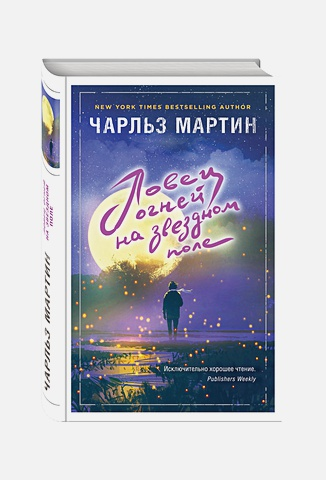 Чарльз Мартин - Ловец огней на звездном поле обложка книги