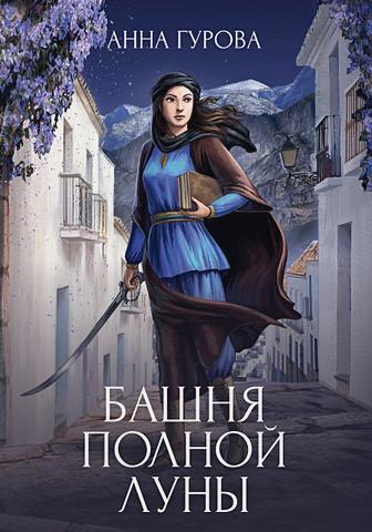 Гурова А. - Башня Полной Луны обложка книги