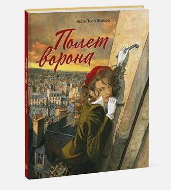 Жан-Пьер Жибра - Полет ворона обложка книги
