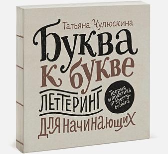 Татьяна Чулюскина - Буква к букве. Леттеринг для начинающих обложка книги