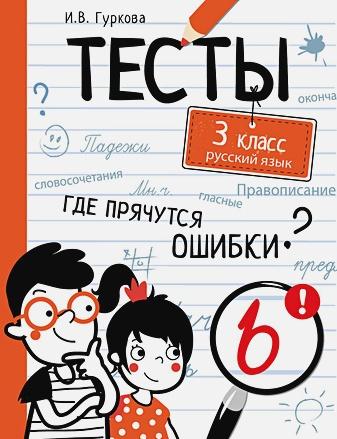 Гуркова - ТЕСТЫ. Где прячутся ошибки? Русский язык. 3 класс обложка книги
