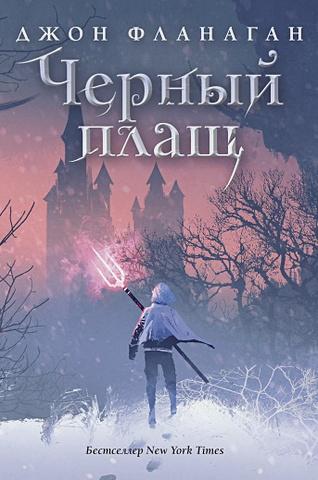 Фланаган Дж. - Черный плащ обложка книги