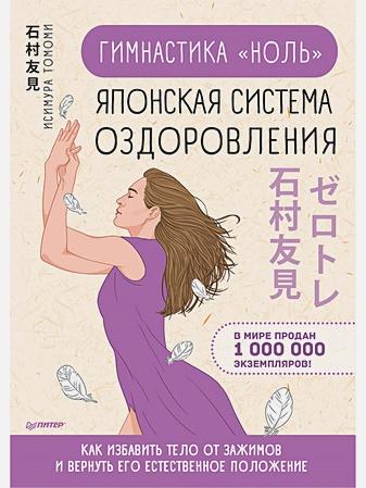 """Исимура Т. - Гимнастика """"ноль"""". Японская система оздоровления Как избавить тело от зажимов и вернуть его естественное положение обложка книги"""