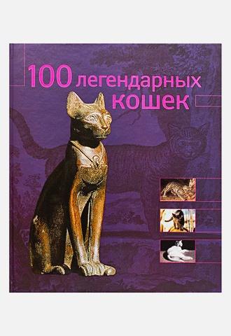 Сальвиати Стефано - 100 легендарных кошек обложка книги