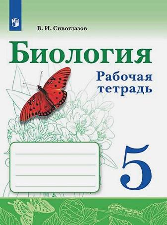 Сивоглазов В.И., Плешаков А.А. - Сивоглазов. Биология. Рабочая тетрадь 5 кл. обложка книги