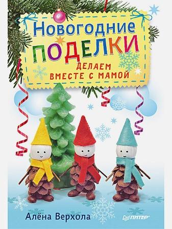 Верхола А В - Новогодние поделки. Делаем вместе с мамой обложка книги