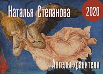 """Степанова Н.И. - Календарь """"Ангелы-хранители"""" на 2020 год обложка книги"""