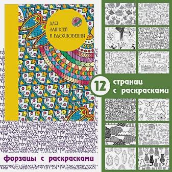 Paper Art. Радужные узоры (A5 инт., 96л. Творческий-диз. блок)