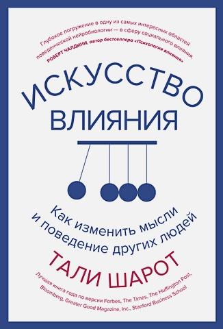 Шарот Т. - Искусство влияния. Как изменить мысли и поведение других людей обложка книги