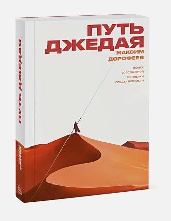 Максим Дорофеев - Путь джедая. Поиск собственной методики продуктивности обложка книги