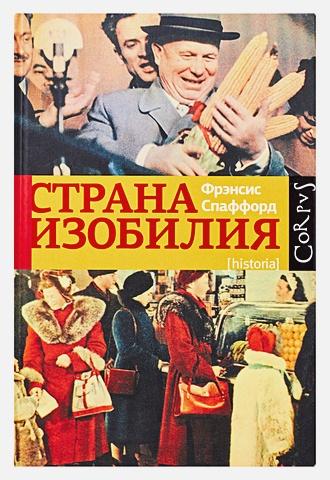 Спаффорд Фрэнсис - Страна Изобилия обложка книги