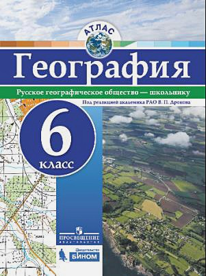 Атлас. География. 6 кл./под ред. Дронова / РГО