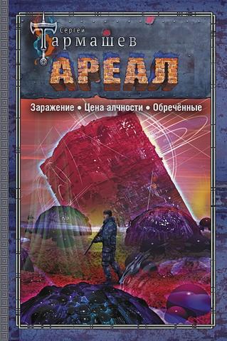 Сергей Тармашев - АРЕАЛ. Заражение. Цена алчности. Обречённые обложка книги