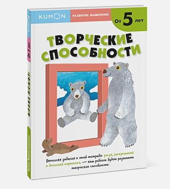 Кумон Тору - Развитие мышления. Творческие способности (от 5 лет) обложка книги