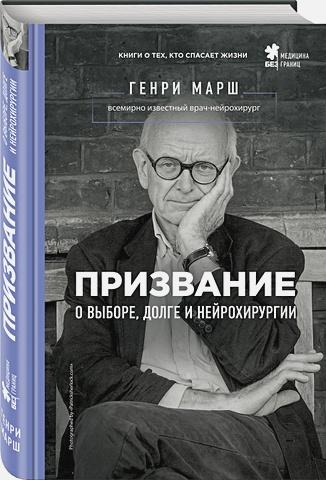 Генри Марш - Призвание. О выборе, долге и нейрохирургии обложка книги
