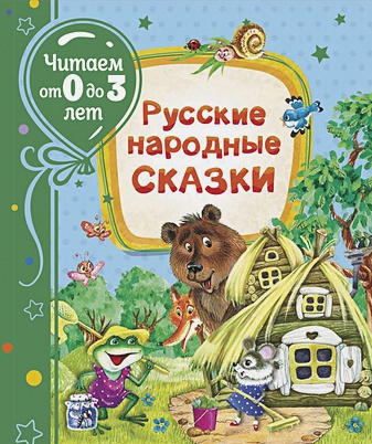 Булатов М. А., Капица О. И., Толстой А. Н. - Русские народные сказки обложка книги