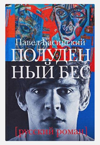 Басинский П.В. - Полуденный бес, или жизнь и приключения Джона Половинкина обложка книги