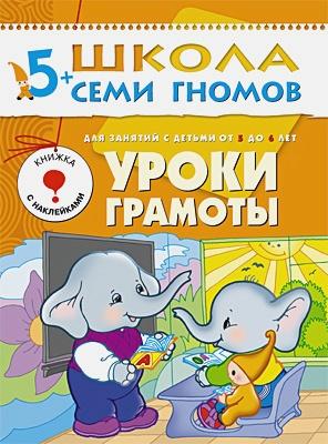 ШколаСемиГномов 5-6 лет Уроки грамоты Книга с игрой и наклейками