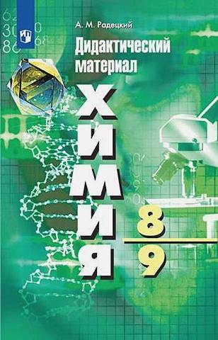Радецкий А. М. - Радецкий. Химия. Дидактический материал. 8-9 классы обложка книги