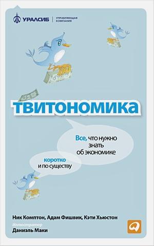 Комптон Н.,Фишвик А.,Хьюстон К. - Твитономика: Все, что нужно знать об экономике, коротко и по существу обложка книги