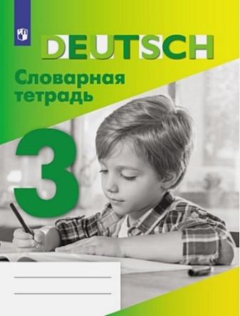 Шубина В. П. - Шубина. Немецкий язык. Словарная тетрадь. 3 класс обложка книги