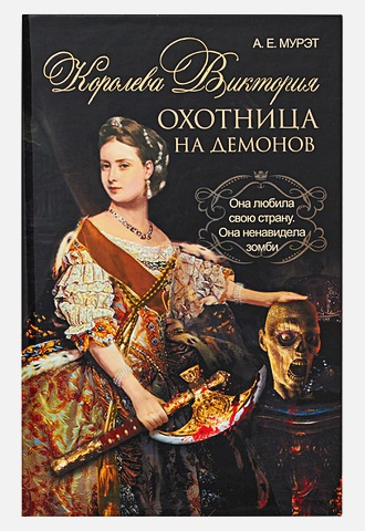 Мурэт А - Королева Виктория - охотница на демонов обложка книги