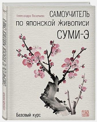 Александра Васильева - Самоучитель по японской живописи суми-э (базовый курс) обложка книги
