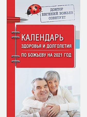 Божьев Е. Н. - Календарь здоровья и долголетия по Божьеву на 2021 год обложка книги