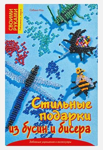 Кох Сабина - Стильные подарки из бусин и бисера обложка книги
