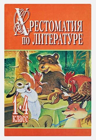 Белов Н. В. - Хрестоматия по литературе 1-4 класс.Часть 2 обложка книги