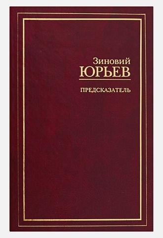 Юрьев Зиновий - Предсказатель обложка книги