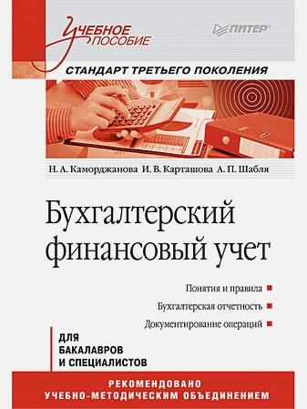 Каморджанова Н А - Бухгалтерский финансовый учет: Учебное пособие. Стандарт третьего поколения обложка книги